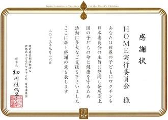 HOME2013_ポリオ感謝状S.jpg