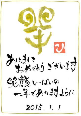 年賀状forDiary_resize.jpg