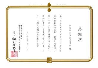 HOME2015_ポリオ感謝状_s.jpg