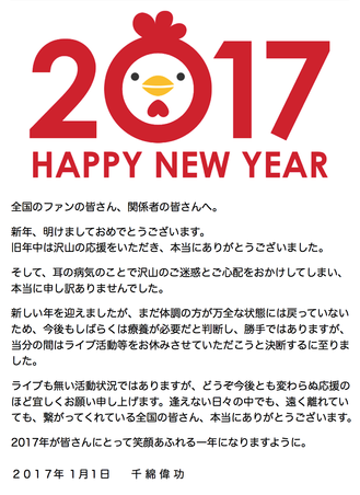 20170101Diary_2.png