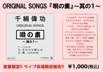 ORIGINAL SONGS「其の1」_販売POP.png