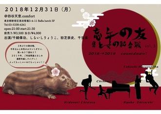 20181231歌合戦_フライヤー.jpg