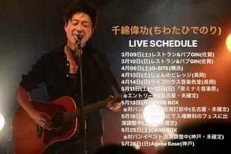 3月〜5月LIVE SCHEDULEのサムネイル画像