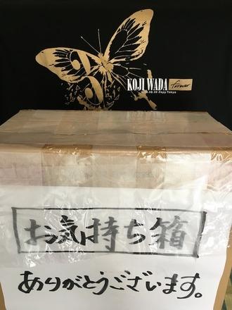 201908zeppお気持ち箱.jpg