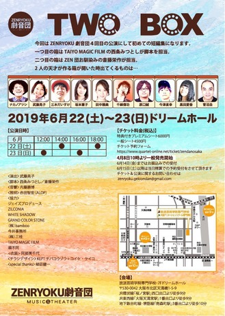TWO BOX_大阪.jpg