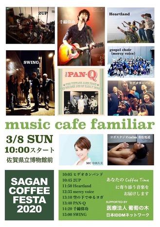 20200308佐賀COFFEEポスター.jpg
