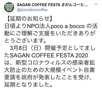 SAGAN COFFEE Fes.延期.jpg