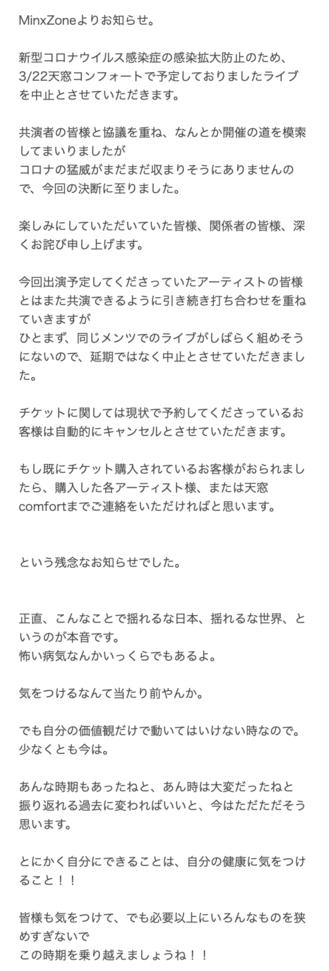 3:22中止コメント_MinxZone.png