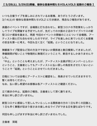 3:28,29延期コメント_改訂版.png
