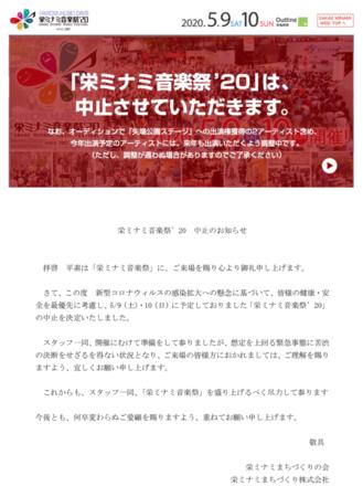 栄ミナミ2020_中止告知画像.png