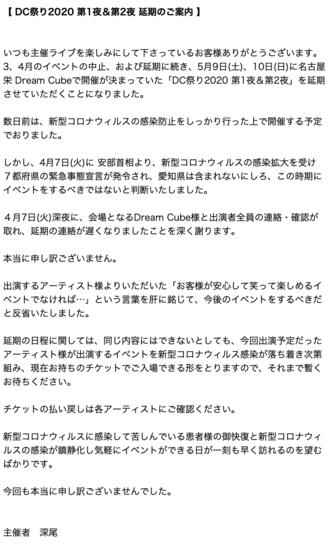 20200509,10_名古屋DC祭り延期コメントfrom深尾さん.png