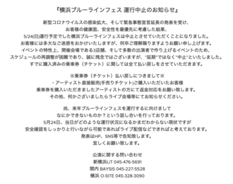 BlueLineFes中止コメントofficial.png